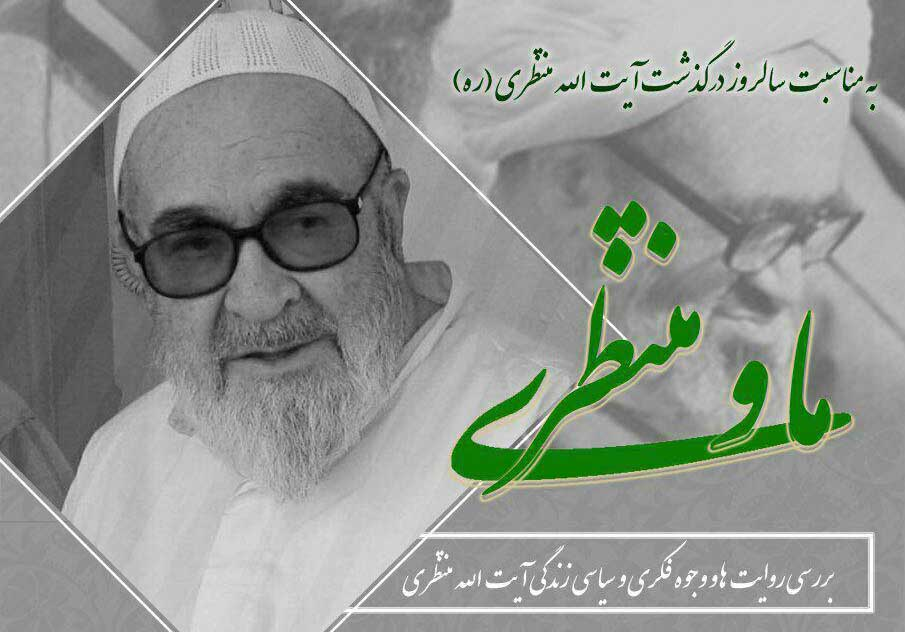 مخالفت دانشگاه شیراز با برگزاری برنامه سالروز درگذشت آیت الله منتظری