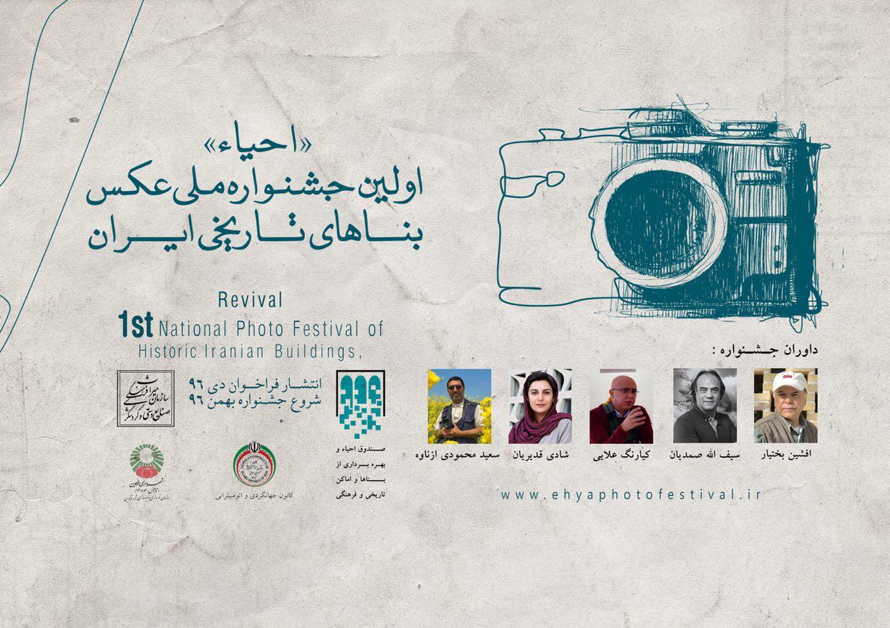 فراخوان نخستین جشنواره ملی عکس بناهای تاریخی ایران منتشر شد