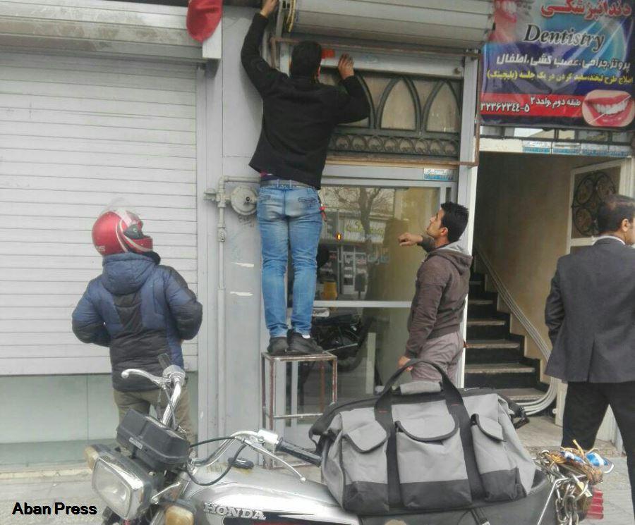 نگارخانه وصال شیراز پلمپ شد