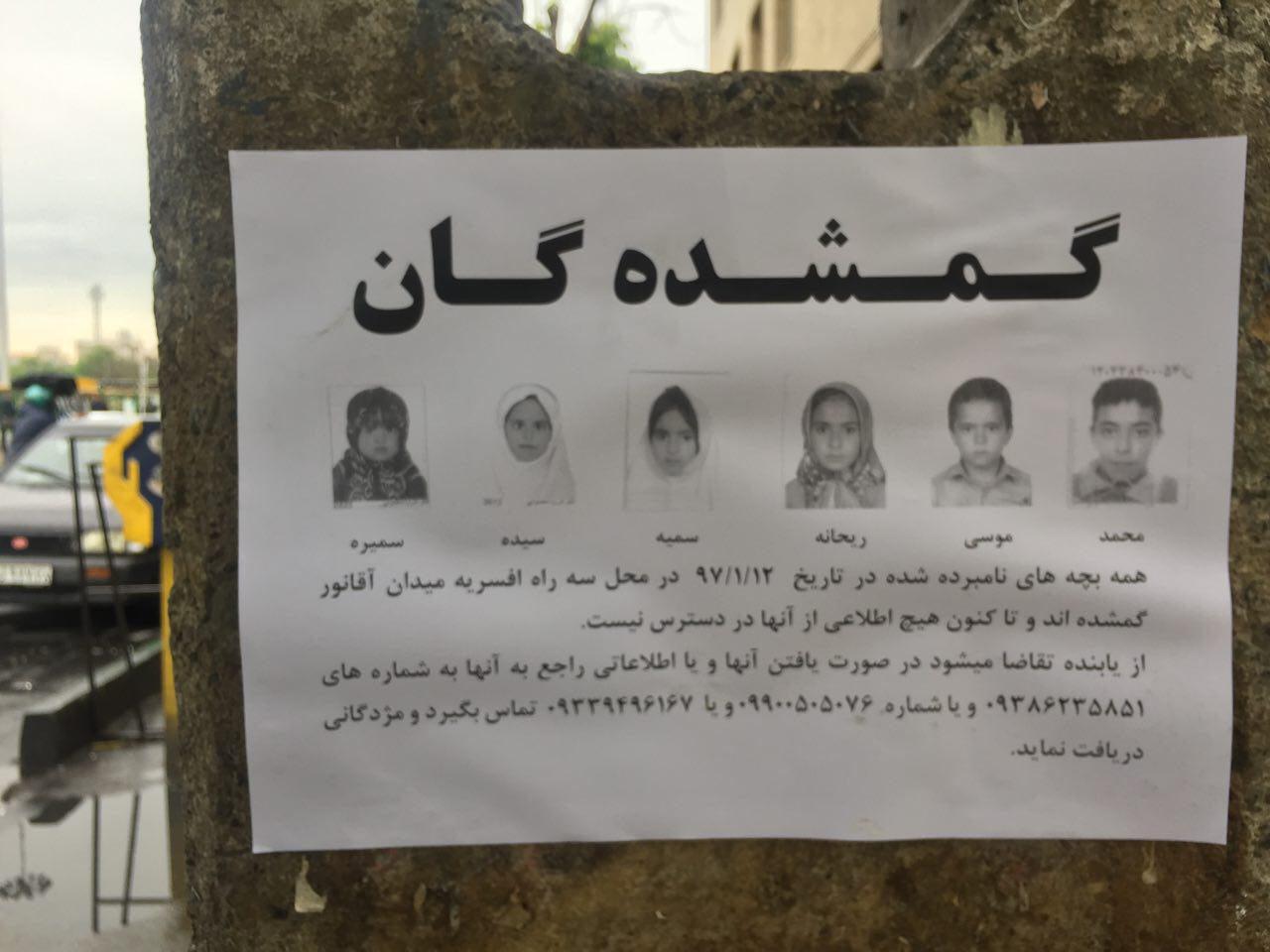 جزییاتی از ناپدیدشدن همزمان شش دختر و پسر عمو در تهران