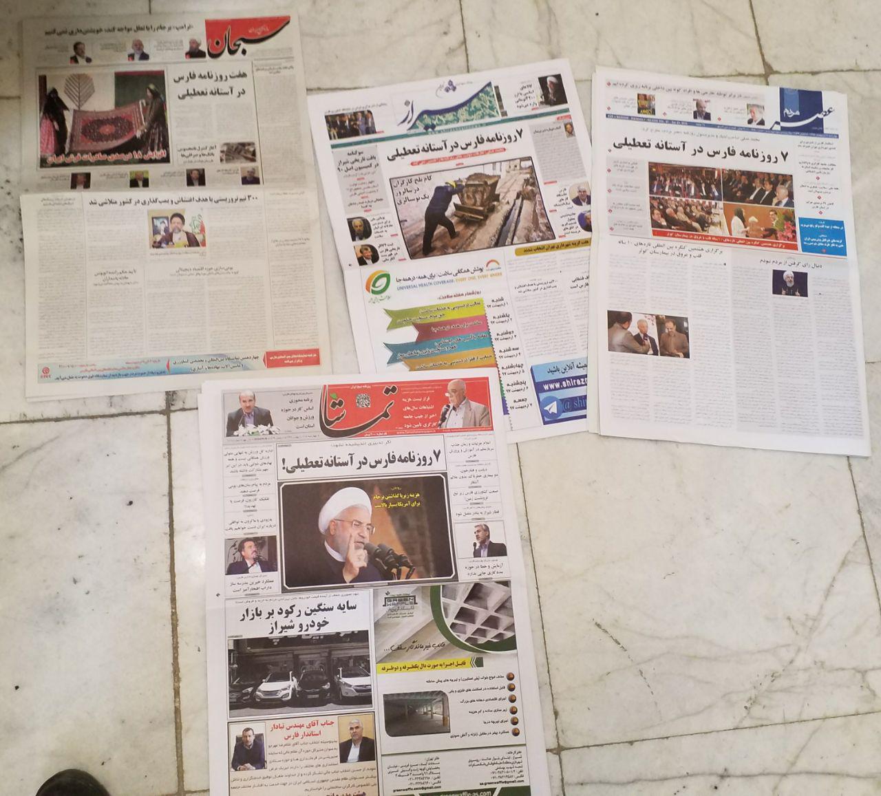 «۷ روزنامه استان فارس در آستانه تعطیلی»