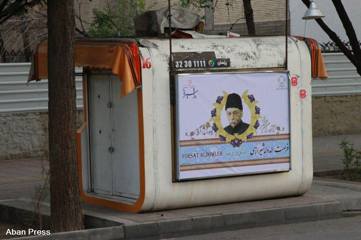آلبوم عکس؛ تصاویر مشاهیر شیراز بر روی دکههای مطبوعاتی