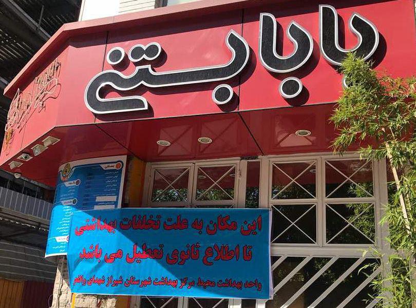 «تکذیب سرطان زایی محصولات بابا بستنی شیراز»