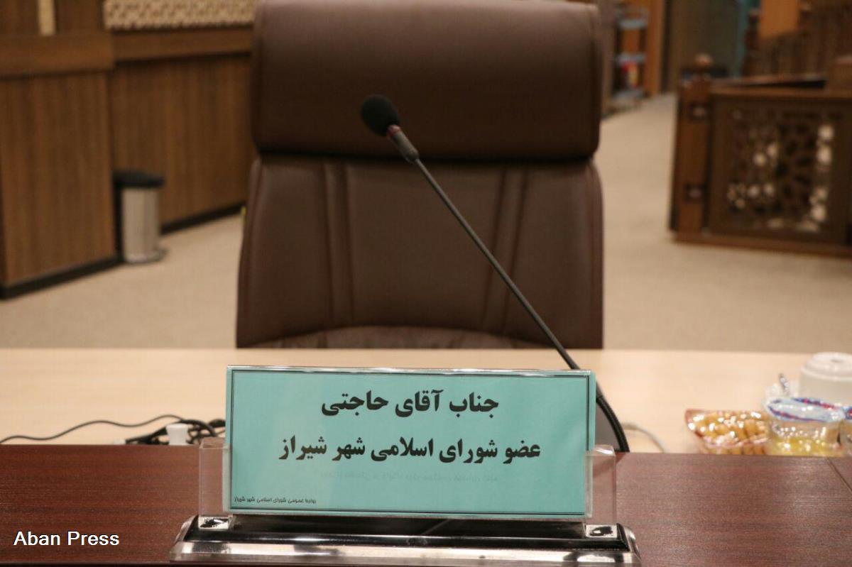 صندلی حاجتی در شورای شهر شیراز به تذروی واگذار میشود