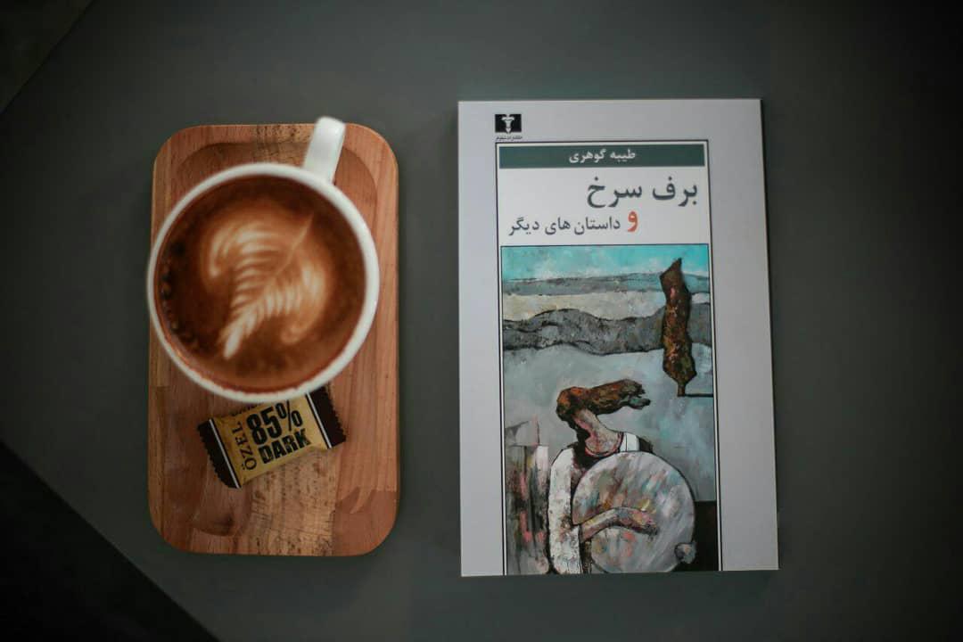 """رونمایی از کتاب """"برف سرخ"""" در شیراز"""