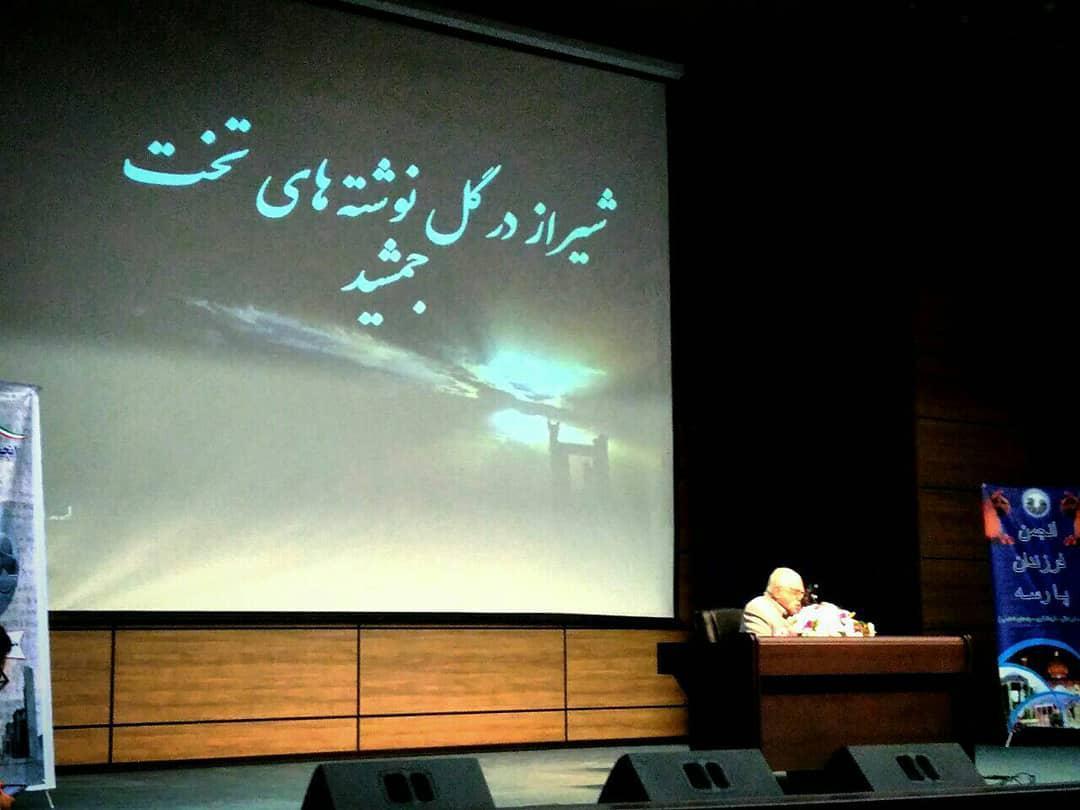نام شیراز در گل نبشتههای تخت جمشید