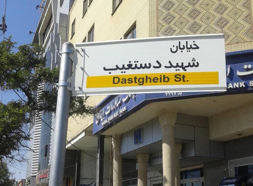 واکنش شهردار شیراز به اتهام پراکنی برخی رسانهها در خصوص حذف نام شهید از تابلوهای چند خیابان