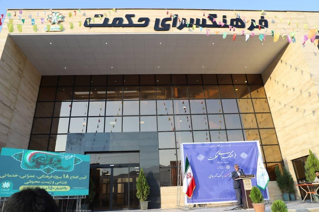 گشایش فرهنگسرای حکمت در شهرک گلستان شیراز