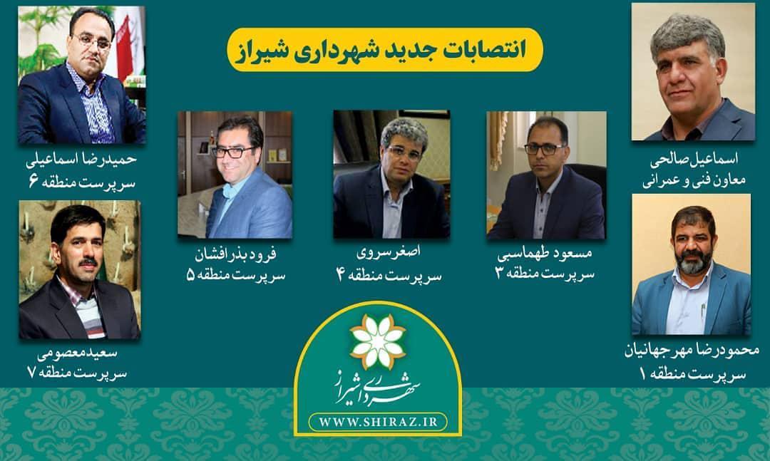 معاون عمرانی و ۶ شهردار مناطق شیراز معرفی شدند