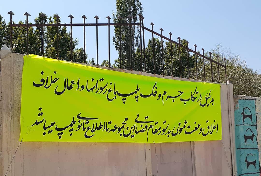 پلمپ ۱۱۰ باغ و سفرهخانه در شیراز