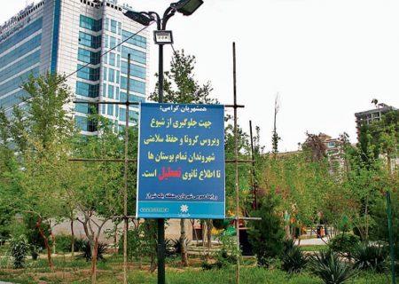 تعطیلی دوباره بوستانها و پیادهراههای سلامت در شیراز