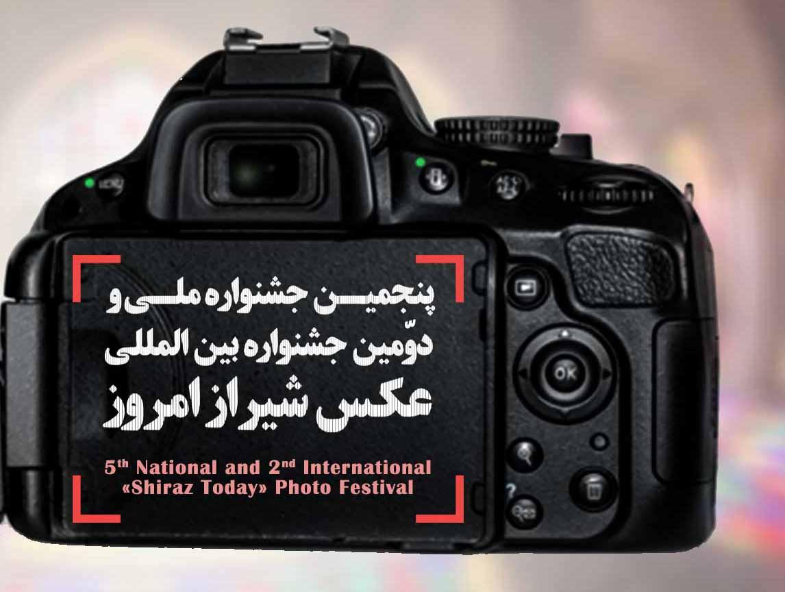 آغاز به کار پنجمین جشنواره ملی و دومین جشنواره بین المللی عکس «شیراز امروز»